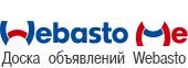 Доска объявлений купли-продажи отопителей Webasto